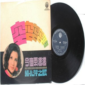 SOUTH EAST ASIAN 60S  70s CHINESE SINGER ARTIST  LP  LIFE LFLP 224