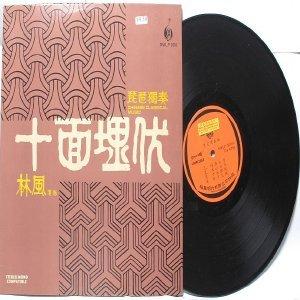 CHINESE TRADITIONAL CLASSICAL  FOLK hong Kong  LP NWLP 2010