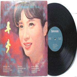 JAPANESE MUSICAL HITS VOL. 1 Malaysia AMBASSADOR LP  S 7001