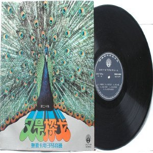 SOUTH EAST ASIAN 60S  70s CHINESE POP ALBUM Psychedelic Peacock Cover Art LP LIFE LFLP 478