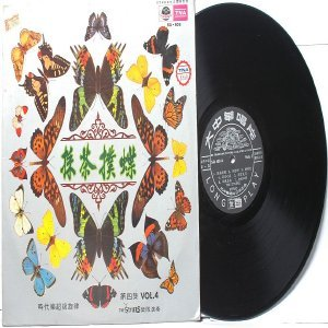 SOUTH EAST ASIAN 60's 70s BAND  The Stylers BUTTERFLIES Vol. #4 LP TNA SQ-608