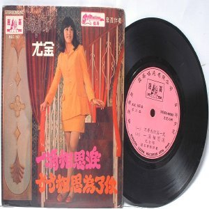 """SOUTH EAST ASIAN 60S  70s CHINESE SINGER ARTIST  w The Silverstones 7"""" PS EP KLC 167"""