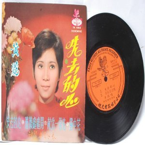 "SOUTH EAST ASIAN 60S  70s CHINESE SINGER ARTIST  w Unknown Band 7"" PS EP TK 1092"