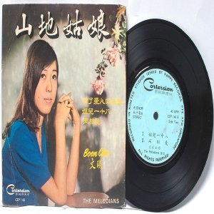 "SOUTH EAST ASIAN 60S  70s CHINESE SINGER ARTIST Boon Chee w The Melodians  7"" PS EP cep 146"