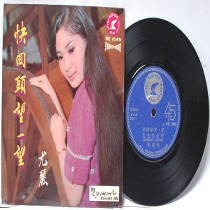 """SOUTH EAST ASIAN 60S  70s CHINESE SINGER ARTIST w The Polar Bear Five  7"""" PS EP SE 1049"""