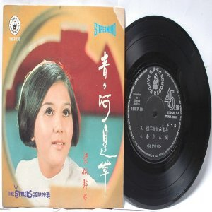 """SOUTH EAST ASIAN 60S  70s CHINESE SINGER ARTIST w The Stylers   7"""" PS EP YHEP 130"""
