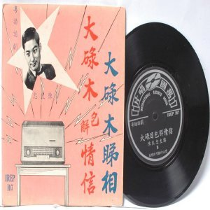 """SOUTH EAST ASIAN 60S  70s CHINESE SINGER ARTIST 7"""" PS EP IREP 107"""