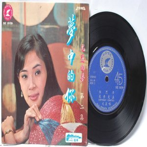 """SOUTH EAST ASIAN 60S  70s CHINESE SINGER ARTIST w the Silverstones   7"""" PS EP SE 1039"""