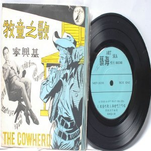 """SOUTH EAST ASIAN 60S  70s CHINESE SINGER Ling Heng Kee THE COWHERD7"""" PS EP MEP 3036"""