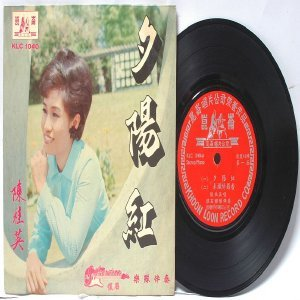 """SOUTH EAST ASIAN 60S  70s CHINESE SINGER ARTIST w The Silverstones 7"""" PS EP KLC 1040"""