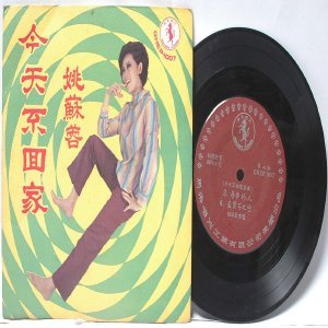 "SOUTH EAST ASIAN 60S  70s CHINESE SINGER ARTIST 7"" PS EP GHEP-1007"
