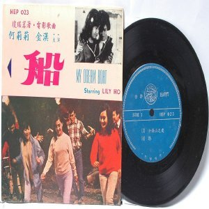 "SOUTH EAST ASIAN 60S  70s CHINESE SINGER Lily Ho MY DREAM BOAT OST 7"" PS EP HEP 023"