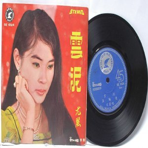 """SOUTH EAST ASIAN 60S  70s CHINESE SINGER ARTIST W The Stylers 7"""" PS EP SE 1024"""