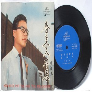 """SOUTH EAST ASIAN 60S  70s CHINESE SINGER ARTIST w The Melodians  7"""" PS EP LFEP TKE 2240"""