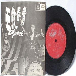 "ASIAN 60s  CHINESE SINGER ARTIST Ling Yun & Margaret Lee KING DRUMMER EMI Angel 7"" PS 1967"