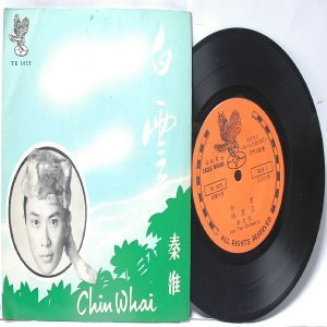 "SOUTH EAST ASIAN 60S  70s CHINESE SINGER Chin Whai & July Tan  WHITE CLOUD 7"" PS EP TK 1019 w Insert"