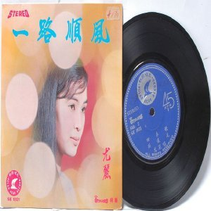 """SOUTH EAST ASIAN 60S  70s CHINESE SINGER W The Stylers 7"""" PS EP SE 1021"""