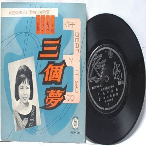 "SOUTH EAST ASIAN 60S  CHINESE SINGEROFF BEAT A GO GO 7"" PS EP REP-106"
