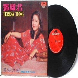 CHINESE 70S DIVA  LEGEND  Theresa Teresa Teng MALAYSIA  LP Polydor MRM 1004 w Insert
