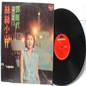 CHINESE 70S DIVA  LEGEND  Theresa Teresa Teng MALAYSIA  SINGAPORE LP   Polydor MRM 1003 w Insert