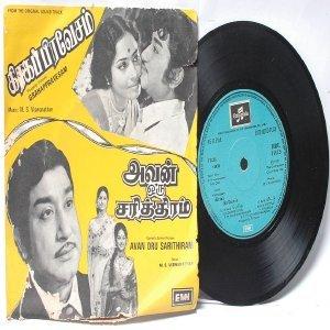 "BOLLYWOOD INDIAN  Grahappravesam SOUNDARARAJAN  Viswanathan 7"" 45 RPM EMI Columbia  PS EP  1975"
