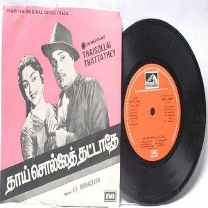 "BOLLYWOOD INDIAN  Thaisollai ThattatheyK.V. MAHADEVAN Spinderarajan   7"" 45 RPM EMI HMV   EP 1981"