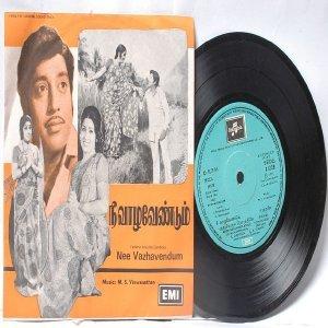 "BOLLYWOOD INDIAN  Nee vazhavendum M.S. VISWANATHAN   7"" 45 RPM  EMI INDIA  Columbia PS EP 1977"