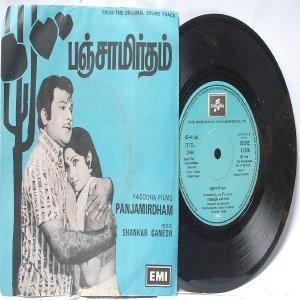 "BOLLYWOOD INDIAN  Panjamirdham SHANKAR-GANESH 7"" 45 RPM EMI Columbia  PS 1978"