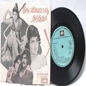 """BOLLYWOOD INDIAN  Odivilayaadu Thatha ILAIYARAAJA Sounderarajan 7"""" 45 RPM  EMI Columbia PS EP 1977"""