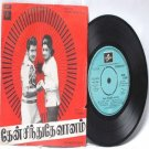 "BOLLYWOOD INDIAN  Then Sindhuthe Vaanam V.KUMAR  7"" 45 RPM EMI  Columbia EP 1975"