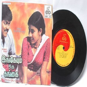 "BOLLYWOOD INDIAN  Ingeyum Oru Gangai ILAIYARAAJA  7"" 45 RPM  ECHO  PS EP 1984"