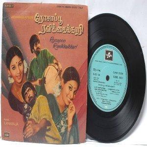 "BOLLYWOOD INDIAN  Rosapoo Ravikkaikkaari ILAIYARAAJA   7"" 45 RPM EMI Columbia EP 1979"