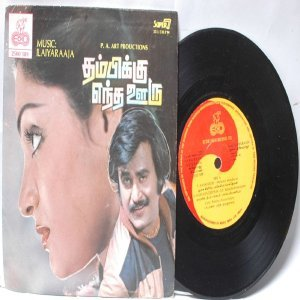 "BOLLYWOOD INDIAN  Naane Raaja Neeye Raani ILAIYARAAJA  7"" 45 RPM  ECHO  PS EP 1984"