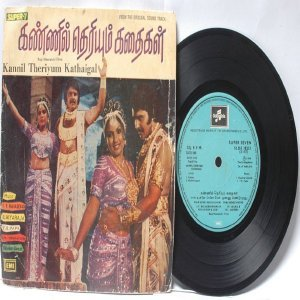 "BOLLYWOOD INDIAN Kannil Theriyum Kathaigal ILAIYARAJA 7"" 45 RPM  EMI Columbia PS EP 1979"