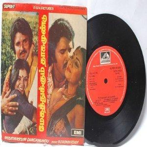 "BOLLYWOOD INDIAN  Megathukkum Dhagamundu VISWANATHAN  7"" 45 RPM  EMI HMV  PS EP 1980"