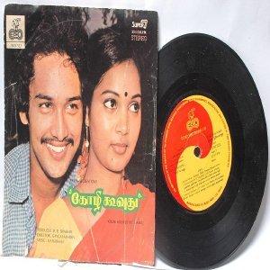 "BOLLYWOOD INDIAN Kozhi Koovuthu  ILAIYARAAJA  7"" 45 RPM  ECHO  PS EP 1982"