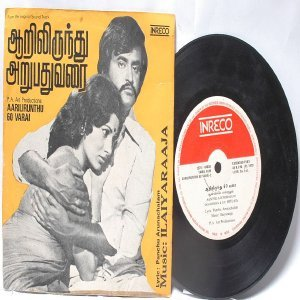"BOLLYWOOD INDIAN  Aarilirunthu 60 Varai ILAIYARAAJA  7"" 45 RPM  INERCO PS EP 1979"