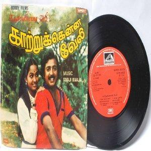 "BOLLYWOOD INDIAN Kaatrukkenna Veli SIVAJI RAAJA 7"" 45 RPM EMI HMV PS EP 1981"