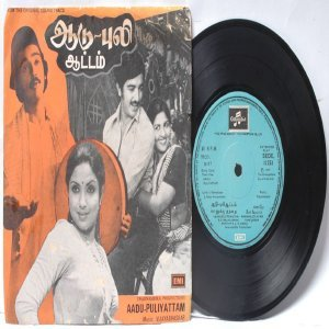 "BOLLYWOOD INDIAN  Aadu-Ouliyattam VIJAYABHASKAR  7"" 45 RPM  EMI Columbia PS EP 1977"