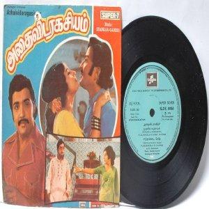 """BOLLYWOOD INDIAN  Athaividaragasiyam SHANKAR-GANESH  7"""" 45 RPM  EMI Columbia PS EP 1978"""
