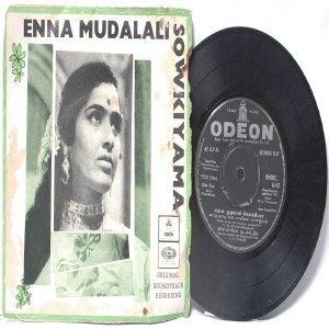 "BOLLYWOOD INDIAN  Enna Mudalali Sowkiyama VISWANATHAN  7"" EMI Odeon  PS EP 1971"