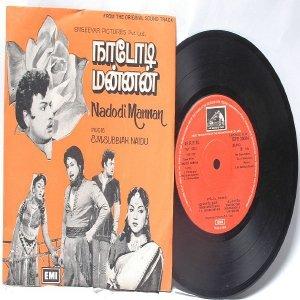 "BOLLYWOOD INDIAN  Nalodi Mannan S.M. SUBBIAH NAIDU   7"" 45 RPM  EMI HMV PS EP 1980"