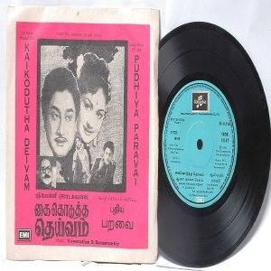 "BOLLYWOOD INDIAN  Puthiya Paravai VISWANATHAN & RAMAMOORTHI 7"" 45 RPM  EMI Columbia PS EP 1976"