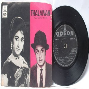 "BOLLYWOOD INDIAN  Thalaivan S.M. SUBBAIAH NAIDU Soundararajan   7"" 45 RPM  EMI Odeon PS EP 1970"