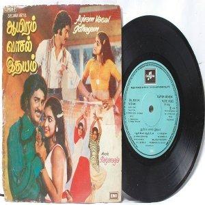 "BOLLYWOOD INDIAN  Ayiram Vasal Idhayam ILAIYARAJA  7"" 45 RPM  EMI Columbia PS EP 1979"