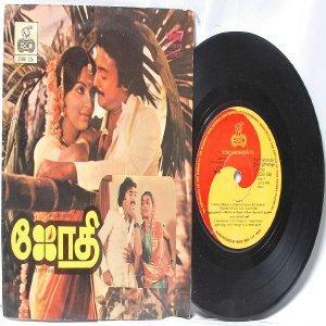 "BOLLYWOOD INDIAN  Jothi ILAIYARAAJA  7"" 45 RPM  ECHO PS EP 1982"