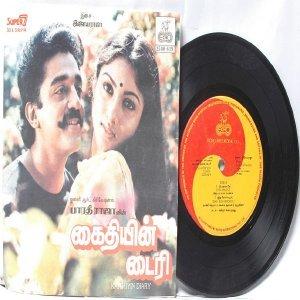 "BOLLYWOOD INDIAN  Kaithiyin Diary ILAIYARAAJA  7"" 45 RPM  ECHO PS EP 1985"