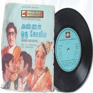 "BOLLYWOOD INDIAN  Annan Oru Kovil M.S. VISWANATHAN  7"" EMI Columbia PS EP 1977"