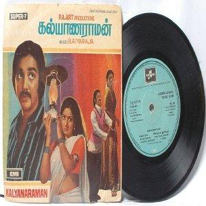 """BOLLYWOOD INDIAN  Kalyanaraman ILAIYARAJA  7"""" 45 RPM  EMI Columbia PS EP 1979"""