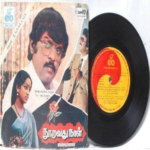 """BOLLYWOOD INDIAN  Nooravathu Naal   ILAIYARAAJA  7"""" 45 RPM  EMI Echo  PS EP 1984"""